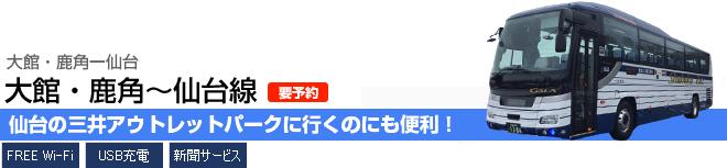 大館・鹿角〜仙台線
