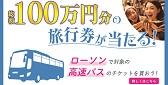 【ローソン×JTB】高速バスキャンペーン