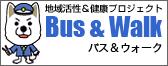 地域活性&健康プロジェクト Bus&Walk