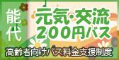 能代市元気・交流200円バス